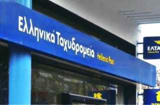 ΕΛΤΑ: Καταχράστηκε 660.000 ευρώ ο υπεύθυνος για την καταπολέμηση ξεπλύματος μαύρου χρήματος που έβαλε η Κυβέρνηση ΣΥΡΙΖΑ