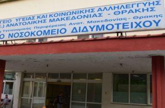 Νοσοκομείο Διδυμοτείχου: Σε προληπτική κατ' οίκον καραντίνα γιατροί και νοσηλευτικό προσωπικό, μετά το πρώτο κρούσμα