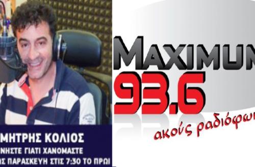 Κυριαρχούν Maximum 93.6 και Δημήτρης Κολιός στην ραδιοφωνική ενημέρωση της περιοχής