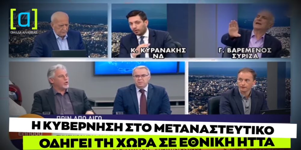 Κυρανάκης σε Βαρεμένο: Υιοθετείτε την προπαγάνδα του Ερντογάν. Είστε η ξεφτίλα, η ντροπή της χώρας (ΒΙΝΤΕΟ)