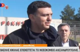 """Κικίλιας από Αλεξανδρούπολη: """"Είμαστε πολύ ικανοποιημένοι από τον τρόπο λειτουργίας του Πανεπιστημιακού Νοσοκομείου"""""""