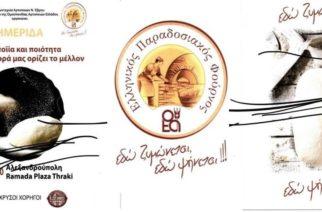 """Σημαντική Ημερίδα: """"Αρτοποιία και ποιότητα. Η συµπεριφορά µας ορίζει το μέλλον"""" στην Αλεξανδρούπολη"""