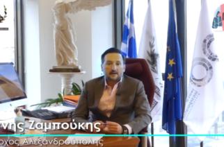 Αλεξανδρούπολη: Τηλεοπτικό μήνυμα του δημάρχου Γιάννη Ζαμπούκη προς τους πολίτες για τον κορονοϊό