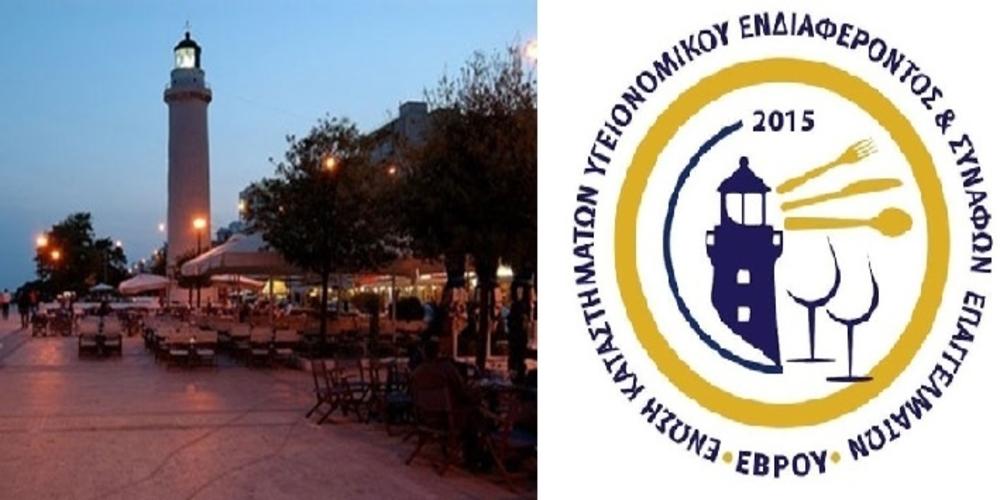 """Κραυγή αγωνίας από το Σωματείο Καφέ-Εστίασης Αλεξανδρούπολης: """"Θα κλείσουμε οριστικά μετά την πανδημία"""""""
