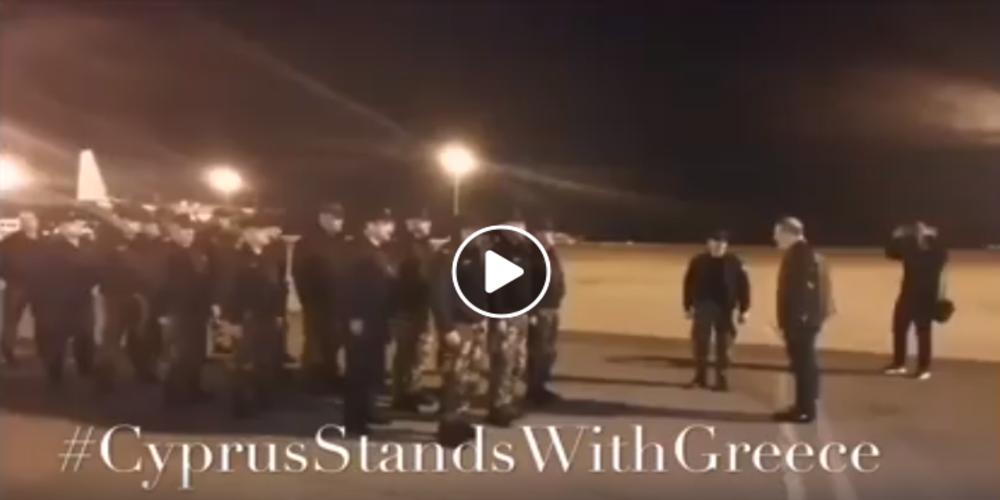 Έφτασαν στον Έβρο οι Κύπριοι αστυνομικοί που θα ενισχύσουν την Ελληνική Αστυνομία στα σύνορα (ΒΙΝΤΕΟ)