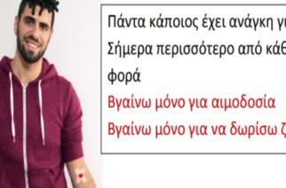 Αλεξανδρούπολη: Ξεκίνησε η αιμοδοσία και στην Δημοτική Πινακοθήκη, σε συνεργασία δήμου- Υπηρεσίας Αιμοδοσίας Π.Γ.Νοσοκομείου