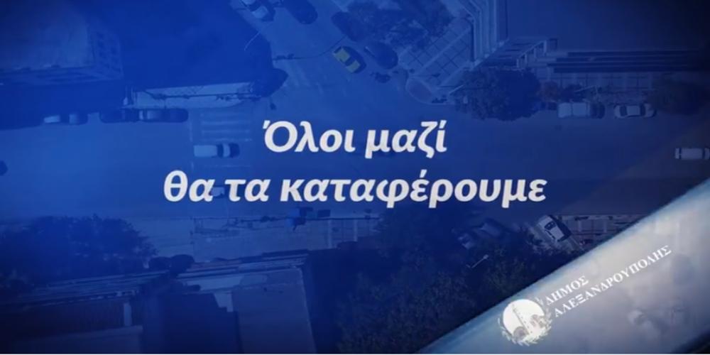 Μήνυμα Δήμου Αλεξανδρούπολης: Η καθαριότητα είναι υπόθεση όλων μας