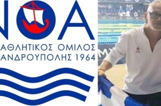 Διοίκηση του ΝΟΑ κατά του προπονητή Τυλιγαδά για την κατάσχεση των σκαφών: Το νόμιμο είναι και ηθικό;