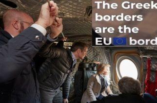Το εντυπωσιακό video της Κομισιόν, για την επίσκεψη των Ευρωπαίων ηγετών στα ελληνοτουρκικά σύνορα