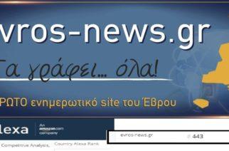 Το Evros-news.gr στα 500 κορυφαία ελληνικά σάιτ!!! ΕΥΧΑΡΙΣΤΟΥΜΕ που στις κρίσιμες στιγμές μας εμπιστεύεστε για ενημέρωση