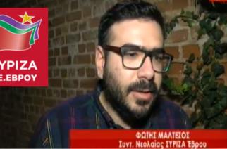 Η νεολαία του ΣΥΡΙΖΑ Έβρου συμφωνεί με την άποψη της κεντρικής κύριε Μαλτέζο;  Ν' ανοίξουμε τα σύνορα;