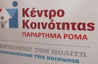 Αναστέλλεται η λειτουργία του Κέντρου Κοινότητας και παραρτήματοςΡομά Αλεξανδρούπολης