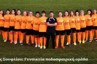Διαδικτυακές προπονήσεις live κάνει λόγω κορονοϊού, η γυναικεία ποδοσφαιρική ομάδα του Έβρου Σουφλίου
