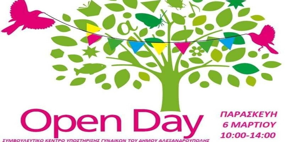 Εκδήλωση «OpenDay 2020» σήμερα, του Συμβουλευτικού Κέντρου Γυναικών Δήμου Αλεξανδρούπολης
