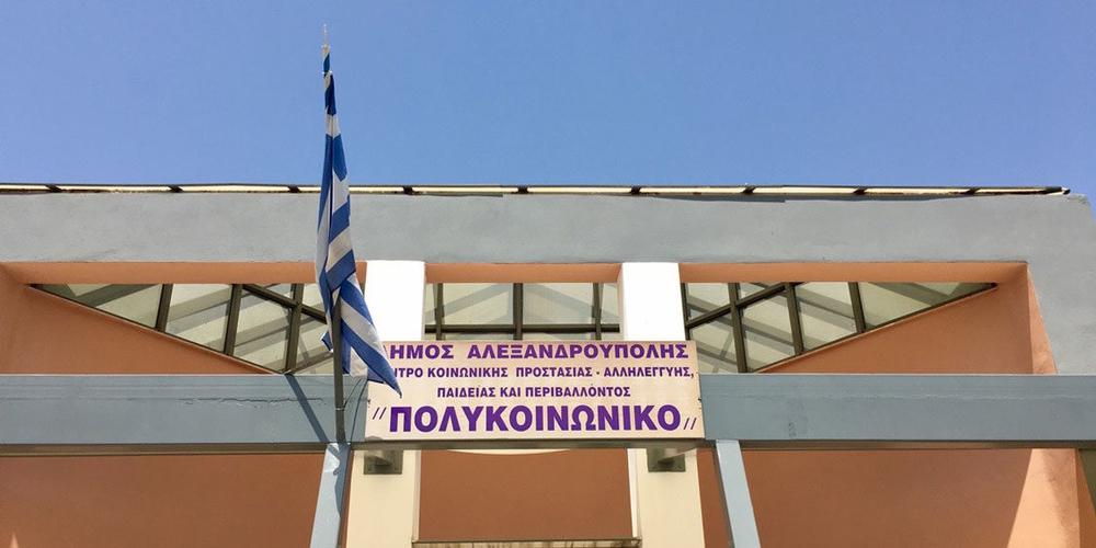 Πολυκοινωνικό Αλεξανδρούπολης: Βρίσκεται 24 ώρες το 24ωρο στην υπηρεσία των πολιτών λόγω κορονοϊού
