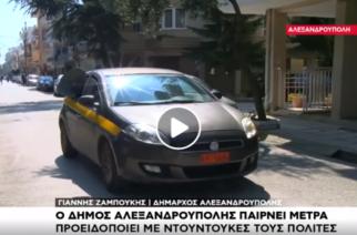 Ο Δήμος Αλεξανδρούπολης προειδοποιεί τους πολίτες με μεγάφωνα να μην κυκλοφορούν (ΒΙΝΤΕΟ)