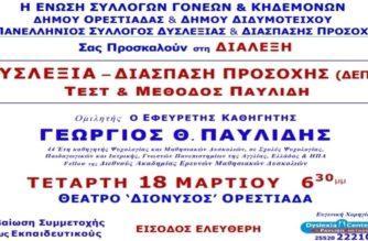"""Ορεστιάδα: Διάλεξη με θέμα""""Δυσλεξία -Διάσπαση προσοχής(ΔΕΠΥ): Τεστ και Μέθοδος Παυλίδη"""""""