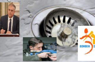 """Το Σιφώνι: """"Βοήθεια στο Σπίτι"""" – Προηγήθηκε του Θεοδωρικάκου ο Ζαμπούκης και κάποιοι ανεγκέφαλοι που… καραδοκούν"""