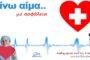 Ασφαλής αιμοδοσία σε καιρό κορονοϊού, στο κτίριο του ΚΑΠΗ Διδυμοτείχου