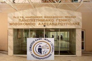Δωρεά από το Σωματείο Καφέ-Εστίασης στο Π.Γ.Νοσοκομείο Αλεξανδρούπολης