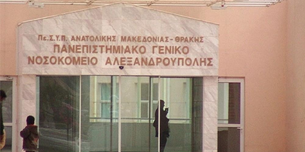 Προσφορά 50.000 ευρώ απ' την  ΠΕΔ ΑΜ-Θ σε Π.Γ.Νοσοκομείο Αλεξανδρούπολης και Κέντρα Υγείας