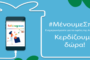 Ορεστιάδα: Μένουμε Σπίτι, ενημερωνόμαστε για τα οφέλη της Ανακύκλωσης και κερδίζουμε δώρα