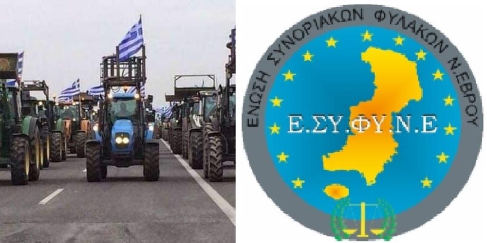 Οι Συνοριοφύλακες Έβρου ευχαριστούν για την εθελοντική στήριξη τα μέλη του Αγροτικού-Κτηνοτροφικού Συλλόγου Αλεξανδρούπολης