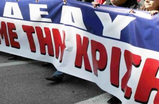 ΑΔΕΔΥ Έβρου: Απεργούμε την Πρωτομαγιά