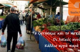 """""""Πόλη και Πολίτες""""-Βαγγέλης Λαμπάκης: """"Ζητήσαμε και πετύχαμε το άνοιγμα των λαϊκών αγορών"""""""