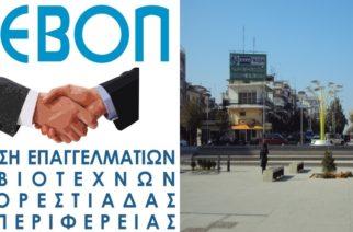 Προτάσεις αντιμετώπισης της ύφεσης που προκάλεσε ο κορονοϊός, απ' την Ένωση Επαγγελματιών-Βιοτεχνών Ορεστιάδας και Περιφέρειας