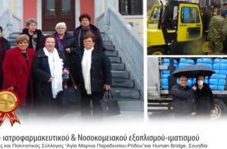 Διδυμότειχο: Δωρεά 25 τόνων ιατροφαρμακευτικού και νοσοκομειακού εξοπλισμού από Ρόδο και Σουηδία