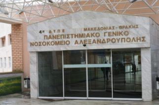 Νοσοκομείο Αλεξανδρούπολης: Μια γυναίκα 74 χρόνων πέθανε από κορονοϊό και έγινε το 140ο θύμα