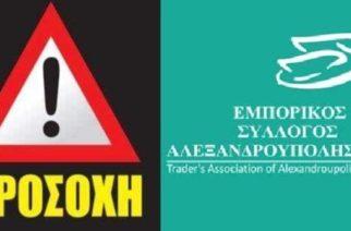 Αλεξανδρούπολη: Συναγερμός απ' τις απόπειρες διάρρηξης στα κλειστά καταστήματα. Ο Εμπορικός Σύλλογος εφιστά προσοχή