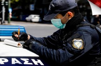 Στα 3 εκατ. ευρώ τα πρόστιμα σε όσους δεν τηρούν τα μέτρα απαγόρευσης κυκλοφορίας