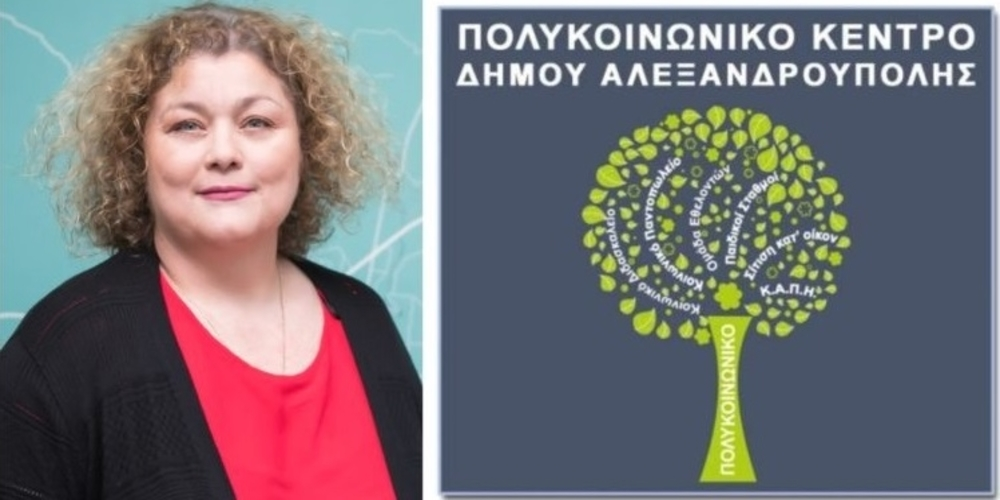 Αλεξανδρούπολη: Η Αλεξάνδρα Ποϊραζίδου νέα Πρόεδρος του Πολυκοινωνικού, αντί του παραιτηθέντα Ραπτόπουλου που την καταψήφισε!!!