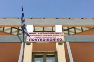 Πρόσληψη 20 ατόμων απ' το Πολυκοινωνικό του δήμου Αλεξανδρούπολης λόγω κορονοϊού