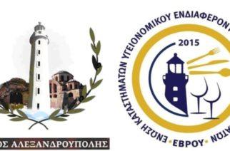 Αλεξανδρούπολη: Στηρίζει τα αιτήματα των επαγγελματιών καφέ-εστίασης ο δήμος