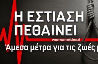 """""""Η εστίαση πεθαίνει, η Κυβέρνηση να πάρει άμεσα μέτρα """", λέει το Σωματείο καφέ-εστίασης Αλεξανδρούπολης"""