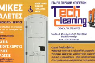 Αλεξανδρούπολη: Στην κορυφαία εταιρεία απολυμάνσεων, καθαρισμού Tech cleaning, θα βρείτε τώρα και Χημικές Τουαλέτες