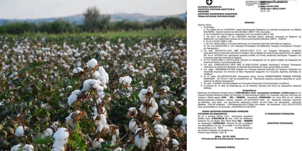 Αυτή είναι η απόφαση για τις αποζημιώσεις 5,8 εκατ. στους αγρότες του Έβρου