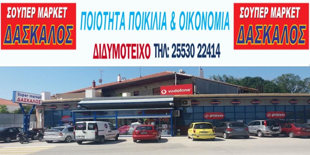 """Προσλήψεις: Το Super Market """"ΔΑΣΚΑΛΟΣ"""" στο Διδυμότειχο ψάχνει προσωπικό – Δείτε λεπτομέρειες"""