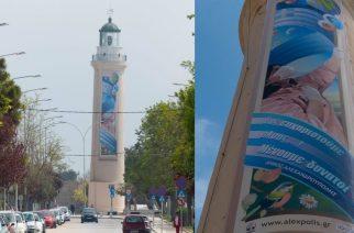 """Δήμος Αλεξανδρούπολης: Με banner στο Φάρο, στέλνουμε το μήνυμα: """"Σας ευχαριστούμε όλους! Μένουμε δυνατοί"""""""