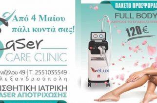 Αλεξανδρούπολη: Από 4 Μαίου το Laser Care Clinic και πάλι κοντά σας. Με ασφάλεια και Πακέτο Προφοράς