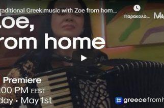 """Η Σαμοθρακίτισσα συνθέτης Ζωή Τηγανούρια διαφημίζει την Θράκη, μέσα από την καμπάνια """"Greece From Home"""""""