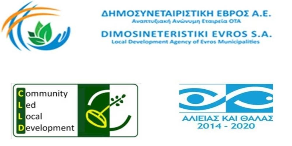 """Πρόσκληση απ' την  """"Δημοσυνεταιριστική Έβρος Α.Ε"""", υποβολής προτάσεων χρηματοδότησης μέσω LEADER επενδύσεων αειφόρου ανάπτυξης αλιευτικών περιοχών"""