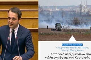 Δερμεντζόπουλος προς Χρυσοχοίδη, Παναγιωτόπουλο: Να αποζημιωθούν οι αγρότες για τις ζημιές λόγω επεισοδίων στα σύνορα