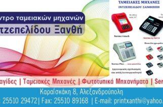 Αλεξανδρούπολη: Ελάτε στο Κέντρο Ταμειακών Μηχανών Ξ. Ιντζεπελίδου, για ταμειακές που συνδέονται στην ΑΑΔΕ
