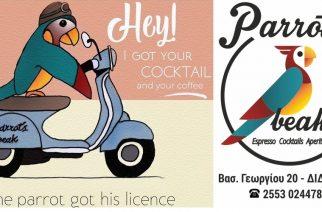 Διδυμότειχο: Το αγαπημένο σας Parrot's Beak ΕΠΕΣΤΡΕΨΕ, με delivery και take away – Τηλεφωνήστε και… έφτασε