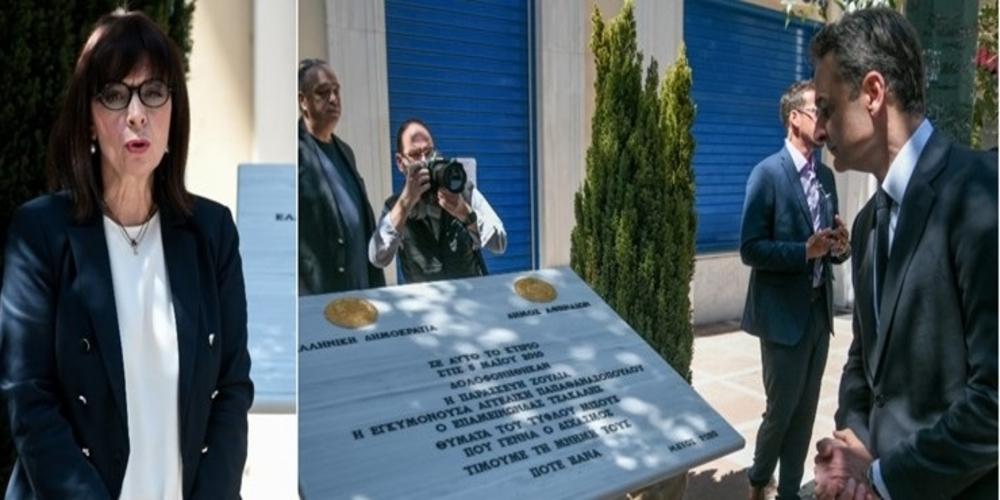 Σακελλαροπούλου, Μητσοτάκης, Γεννηματά τίμησαν τα δολοφονημένα θύματα της Marfin – Απόντα τα κόμματα της Αριστεράς