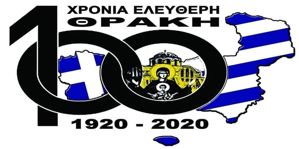 100 χρόνια ελεύθερη Θράκη – 100 χρόνια ελληνική, περήφανη και αγέρωχη